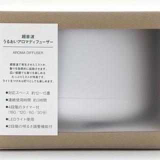 ムジルシリョウヒン(MUJI (無印良品))の新品 無印良品 超音波うるおいアロマディフューザー HAD-001-JPW (加湿器/除湿機)
