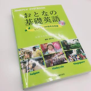 早い者勝ち💡おとなの基礎英語 SEASON4(語学/参考書)