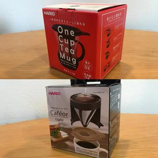 ハリオ(HARIO)のハリオ セット売り ワンカップティーマグ カフェドリッパーライト(コーヒーメーカー)