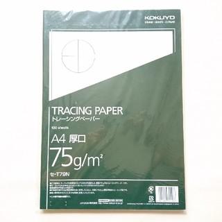 コクヨ(コクヨ)のKOKUYO トレーシングペーパー 厚口 A4 100枚(スケッチブック/用紙)