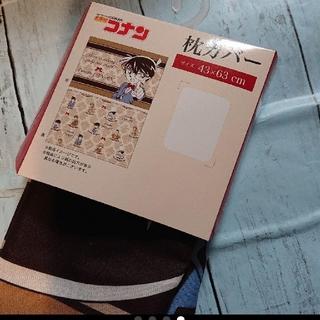 シマムラ(しまむら)の★新品未使用★わたるサマ専用★名探偵コナン 枕カバー (シーツ/カバー)