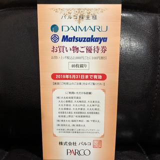 ダイマル(大丸)の大丸 松坂屋 お買い物ご優待券 40枚(ショッピング)