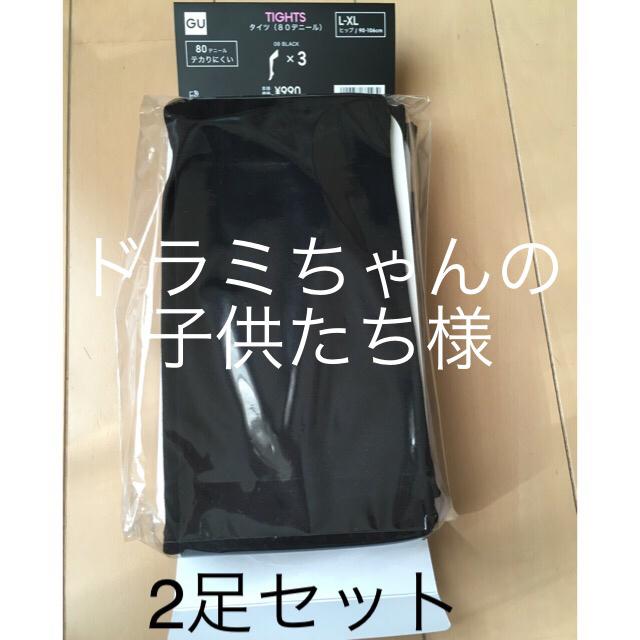 GU(ジーユー)の80デニールタイツ ブラック 2足セット L〜XL レディースのレッグウェア(タイツ/ストッキング)の商品写真