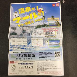 リゾ鳴尾浜優待チケット(プール)