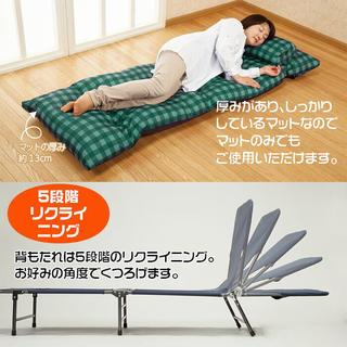 送料無料 展示品 マリン商事 6段階リクライニングカウチベッド コンパクト収納 (簡易ベッド/折りたたみベッド)