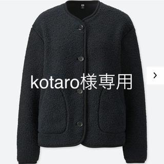 ユニクロ(UNIQLO)のkotaro様専用 UNIQLO ボアフリースノーカラージャケット(ノーカラージャケット)