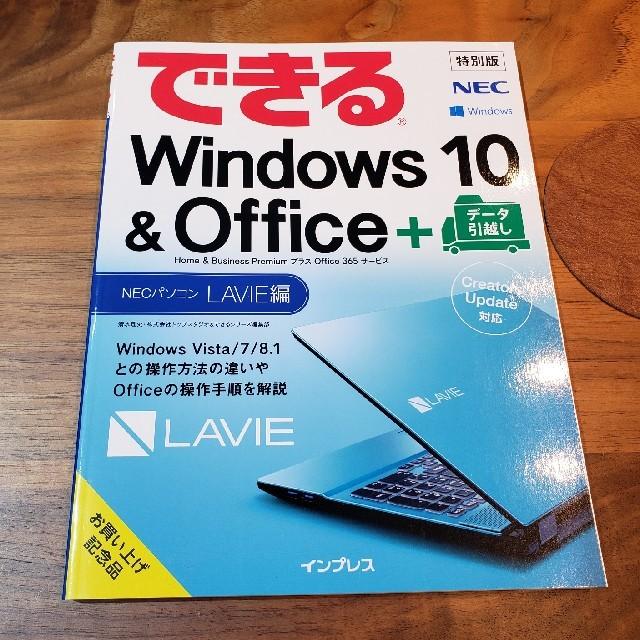 NEC(エヌイーシー)のできるWindows & Office エンタメ/ホビーの本(コンピュータ/IT)の商品写真