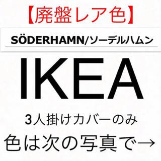 イケア(IKEA)の【廃盤レア色↓】ソーデルハムン IKEA イケア ソファ 3人掛けカバー(ソファカバー)