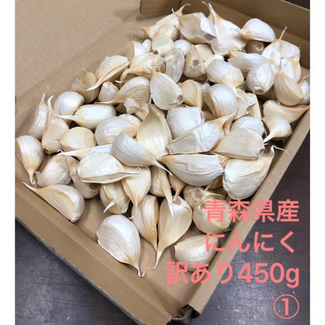青森県産にんにく  バラ訳あり450g① 食品/飲料/酒の食品(野菜)の商品写真