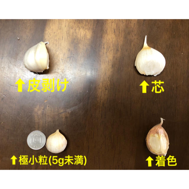 青森県産にんにく  バラ訳あり450g② 食品/飲料/酒の食品(野菜)の商品写真