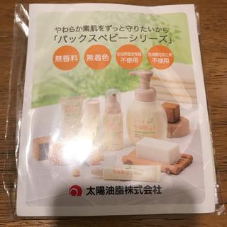 タイヨウユシ(太陽油脂)のpax baby 試供品セット(サンプル/トライアルキット)