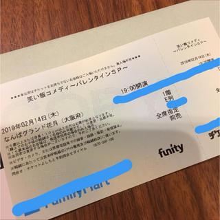 笑い飯コメディ 〜バレンタインSP〜(お笑い)