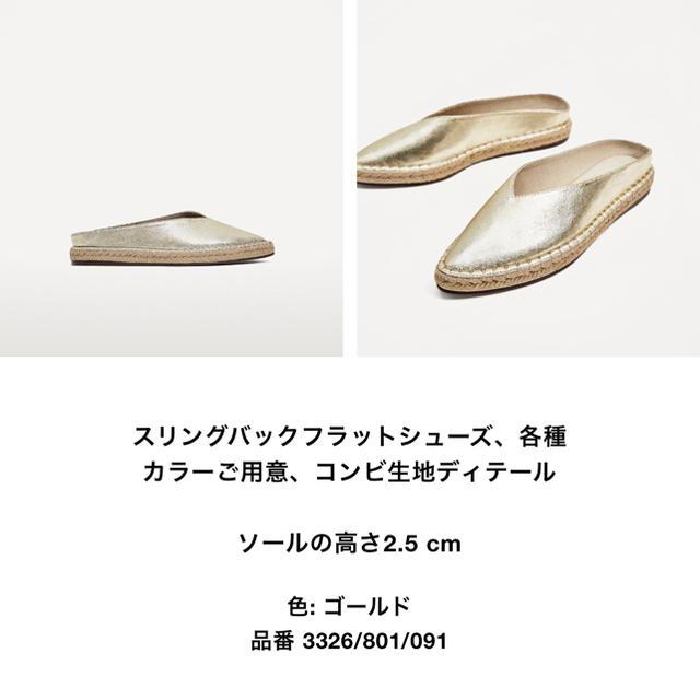 ZARA(ザラ)の大人気 ☆ゴールドスリッポンシューズ  moussy ungrid SLY レディースの靴/シューズ(ローファー/革靴)の商品写真