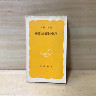 イワナミショテン(岩波書店)の空間と時間の数学 / 田村二郎(ノンフィクション/教養)