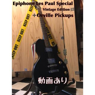 エピフォン(Epiphone)のEpiphone Les Paul Special V.E. 改造(エレキギター)