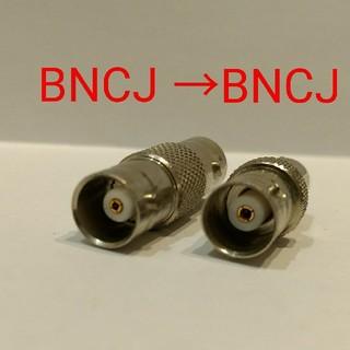 アマチュア無線 防犯カメラ 中間コネクター BNC-BNC(アマチュア無線)