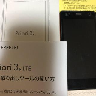 アンドロイド(ANDROID)のAndroid FREETEL Priori3 LTE (ビビットオレンジ)(スマートフォン本体)