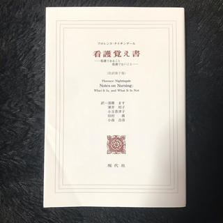 ニホンカンゴキョウカイシュッパンカイ(日本看護協会出版会)の看護覚え書き(健康/医学)