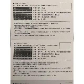 映画鑑賞券 8枚セット ディノスシネマズ スガイディノス(その他)