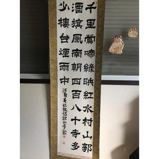 掛け軸 書 中国の漢詩(書)