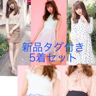 チェリーアン(cherry Ann)の新品 ラズミル rasmile 5着セット 福袋 チェリーアン ワンピース(ひざ丈ワンピース)