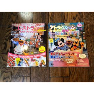 ディズニー(Disney)の☆ユアン様専用☆ ディズニーR レストランガイド アトラクションガイド(地図/旅行ガイド)