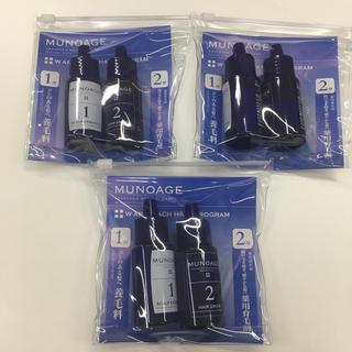 ミューノアージュ 薬用育毛剤 スカルプエッセンス 30ml 各3本セット まとめ(スカルプケア)