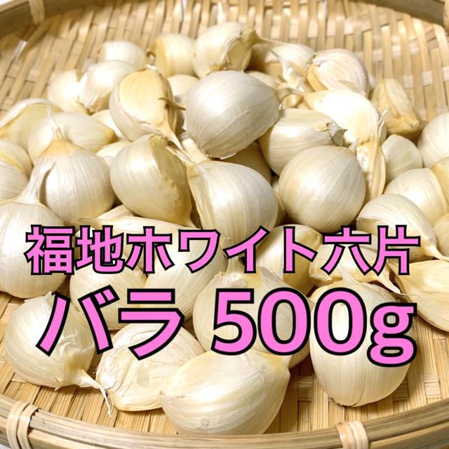 【送料無料】青森県田子町産にんにく H30年産 バラ 約500g 食品/飲料/酒の食品(野菜)の商品写真