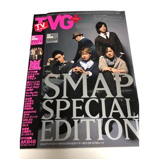 スマップ(SMAP)の【SMAP】TVガイド増刊(アイドルグッズ)