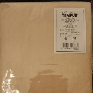 テンピュール(TEMPUR)のテンピュール ピロケース(シーツ/カバー)
