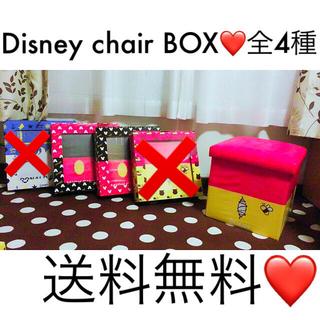 ディズニー(Disney)のディズニー折り畳み可能❤収納椅子[新品](折り畳みイス)