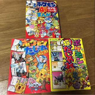 ポケモン 4コマ漫画(4コマ漫画)