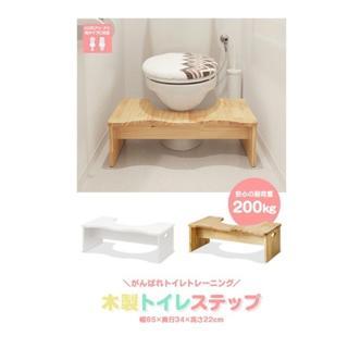 おしゃれ!幼児 キッズ用 木製 トイレステップ 踏み台☆(補助便座)