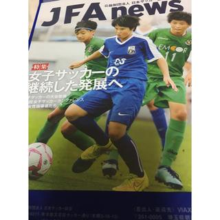 サッカー雑誌(サッカー)