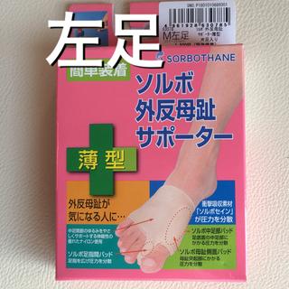 ソルボ(SORBOTHANE)のソルボ外反母趾サポーター 左足用 Mサイズ②(フットケア)