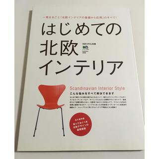 エイシュッパンシャ(エイ出版社)の2009年11月発行  はじめての北欧インテリア(アート/エンタメ/ホビー)