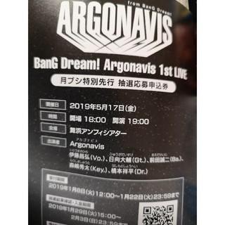 BanG Dream! Argonavis 1st LIVE応募券3枚(声優)