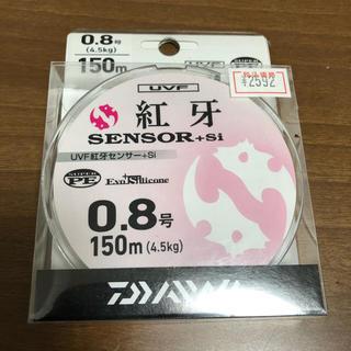 ダイワ(DAIWA)の紅牙 PE0.8号 150mライン 鯛ラバ タイラバ こうが (釣り糸/ライン)