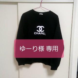 シャネル(CHANEL)の国外 お土産 ブランドロゴ トレーナー(トレーナー/スウェット)