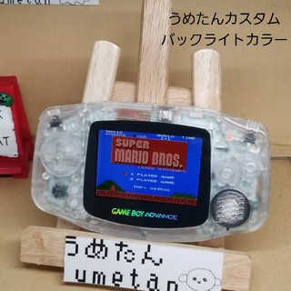 ゲームボーイアドバンス(ゲームボーイアドバンス)のダッツさん専用 うめたんカスタム アドバンス(携帯用ゲーム機本体)