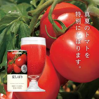 カゴメ(KAGOME)の値下げカゴメ 限定トマトジュース夏しぼり(ソフトドリンク)