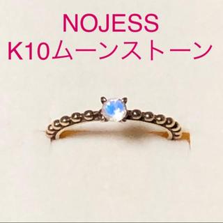 ノジェス(NOJESS)のノジェス K10 ムーンストーン リング 3号(リング(指輪))