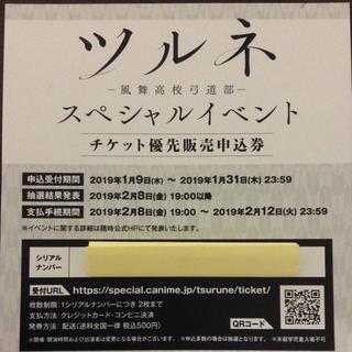 ツルネ スペシャルイベント参加申込券 5枚(声優/アニメ)