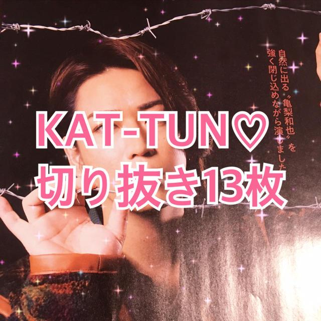 KAT-TUN 切り抜き エンタメ/ホビーのタレントグッズ(アイドルグッズ)の商品写真