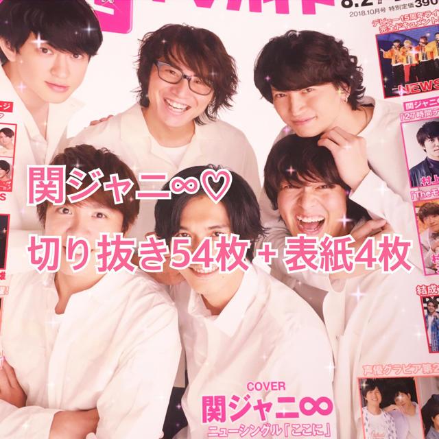 関ジャニ∞ 切り抜き エンタメ/ホビーのタレントグッズ(アイドルグッズ)の商品写真
