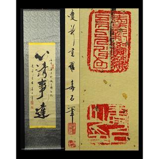 掛軸 愛新覚羅寿石『書』中国画 紙本 共箱付 掛け軸 p090606(書)