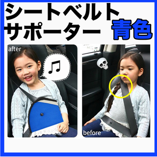 子供用シートベルトサポーター 青色(自動車用チャイルドシートクッション )