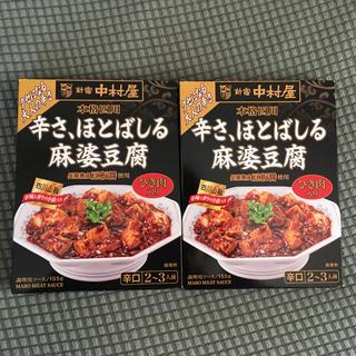 ナカムラヤ(中村屋)の新宿中村屋 四川本格 辛さほとばしる麻婆豆腐 155g 2個(レトルト食品)