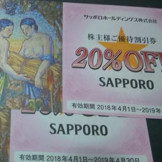 サッポロ(サッポロ)のサッポロ株主優待 ご利用代金 20%割引券 2枚(レストラン/食事券)