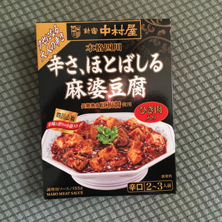 ナカムラヤ(中村屋)の新宿中村屋 本格四川 辛さほとばしる麻婆豆腐(レトルト食品)